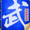 武林风云传官网版