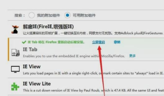 火狐浏览器兼容模式如何设置?火狐浏览器兼容模式设置方法分享[多图]