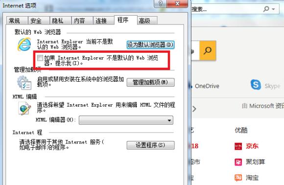 怎么关闭IE默认浏览器设置?关闭IE默认浏览器设置的方法[多图]