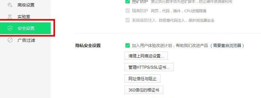 """360安全浏览器开启""""禁止跟踪(DNT)""""功能的方法[多图]图片3"""