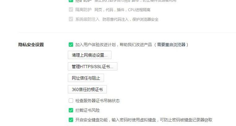 """360安全浏览器开启""""禁止跟踪(DNT)""""功能的方法[多图]"""