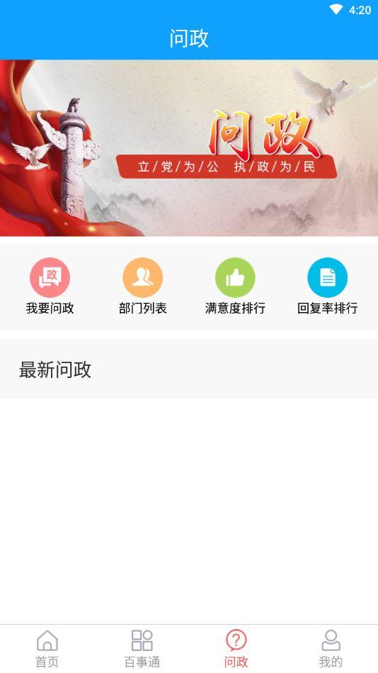 沂源融媒app图1
