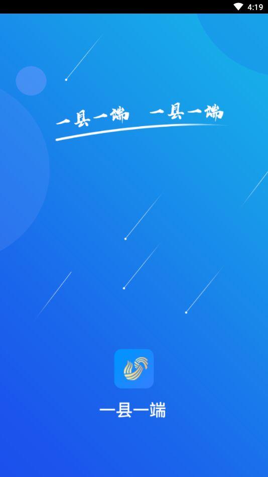 沂源融媒app图2