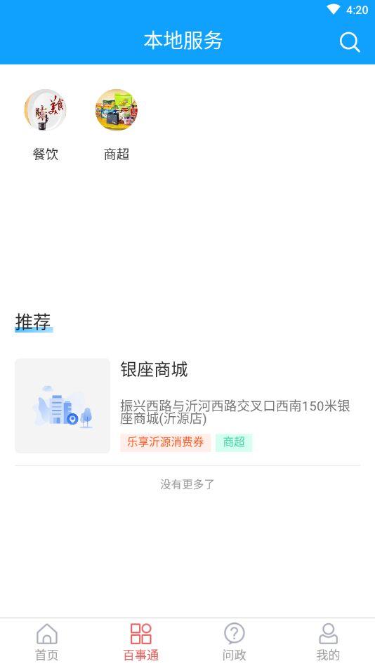 沂源融媒体app官方客户端图片1