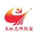 玉林党群联盟