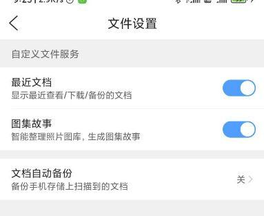 QQ浏览器设置自动备份的方法分享[多图]图片2