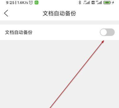 QQ浏览器设置自动备份的方法分享[多图]图片3