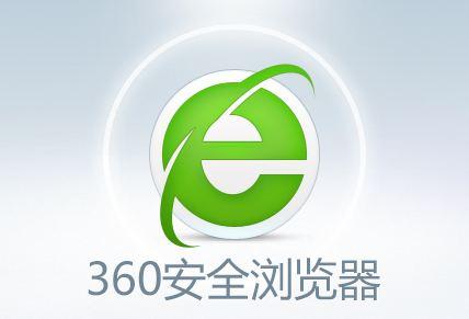 解决360浏览器打开外链时同时打开360导航的方法[多图]
