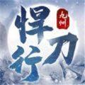 九州悍刀行官网版