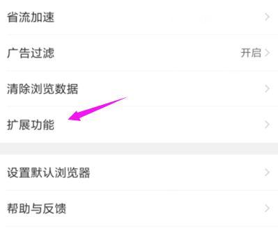 QQ浏览器关闭小说畅读模式的操作步骤[多图]图片4