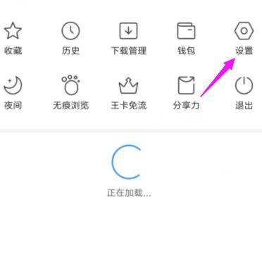 QQ浏览器关闭小说畅读模式的操作步骤[多图]图片3