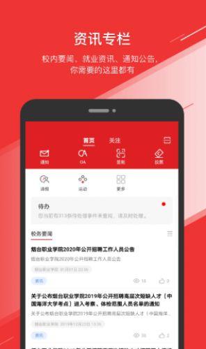 烟职在线app官方手机版图片1