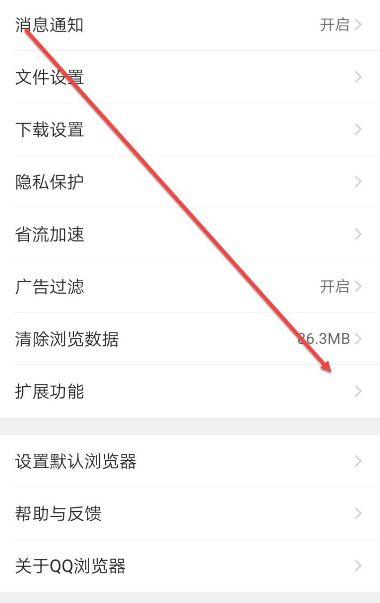开启QQ浏览器的福利悬浮球的方法[多图]图片3