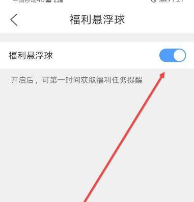 开启QQ浏览器的福利悬浮球的方法[多图]图片5