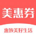 美惠券app