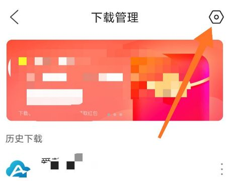 手机qq浏览器设置同时下载文件数量的方法[多图]图片4