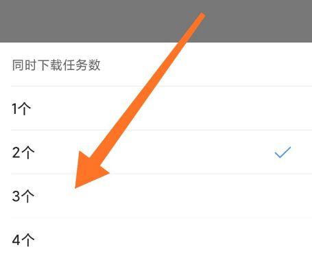 手机qq浏览器设置同时下载文件数量的方法[多图]图片6