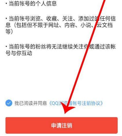 qq浏览器注销账号的流程分享[多图]图片6