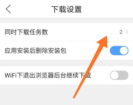 手机qq浏览器设置同时下载文件数量的方法[多图]