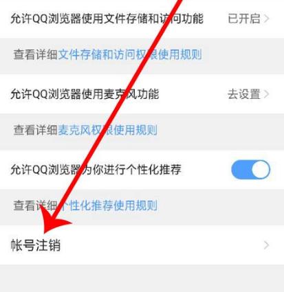 qq瀏覽器注銷賬號的流程分享[多圖]