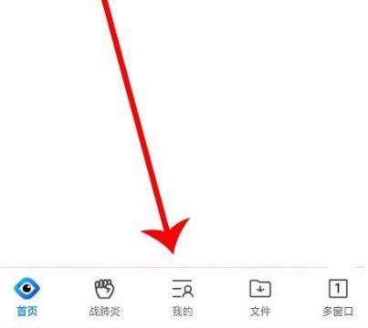 qq浏览器注销账号的流程分享[多图]图片2