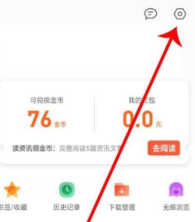 qq浏览器注销账号的流程分享[多图]图片3