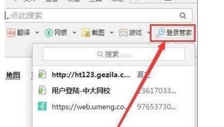 360浏览器保存网页账号密码,免输入的操作方法[多图]图片2