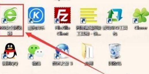 360浏览器保存网页账号密码,免输入的操作方法[多图]图片1