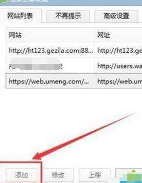 360浏览器保存网页账号密码,免输入的操作方法[多图]图片4