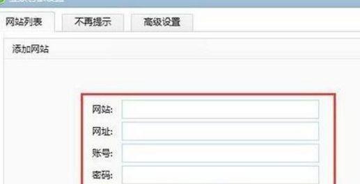 360浏览器保存网页账号密码,免输入的操作方法[多图]图片5