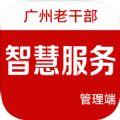 广州老干部工作者app