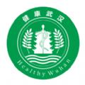 健康武汉官方版