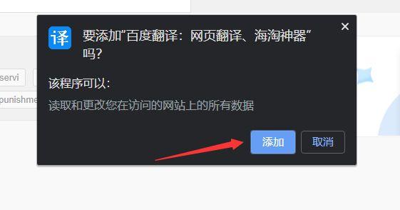 如何在浏览器里直接使用百度翻译[多图]图片7