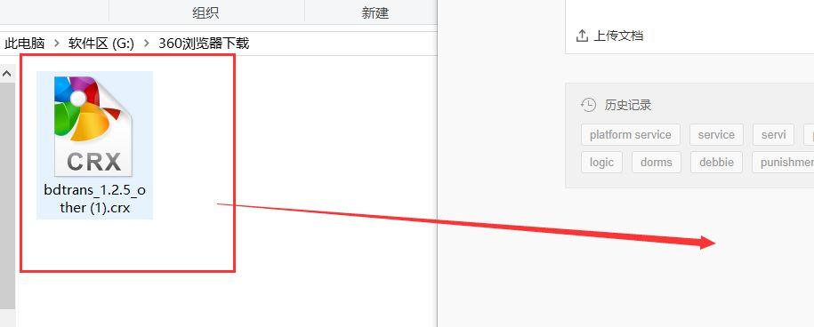 如何在浏览器里直接使用百度翻译[多图]图片6