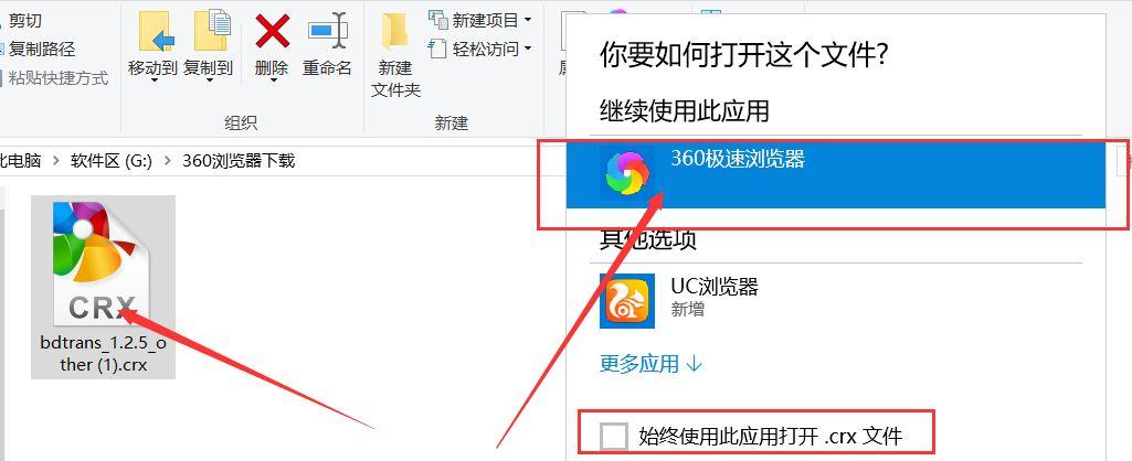 如何在浏览器里直接使用百度翻译[多图]图片5