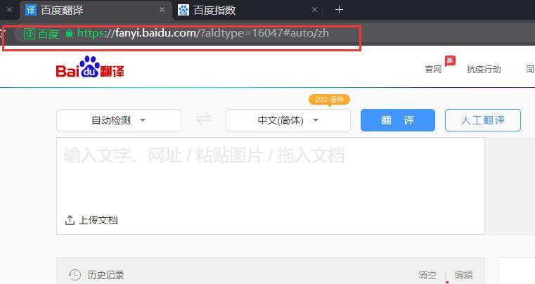 如何在浏览器里直接使用百度翻译[多图]图片2