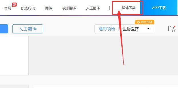 如何在浏览器里直接使用百度翻译[多图]图片3