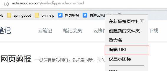 Edge浏览器使用有道网页剪报的方法[多图]图片4