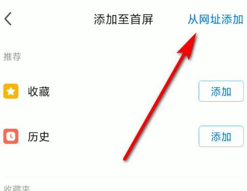 360浏览器APP怎么往首页添加网址[多图]图片4