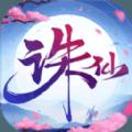 诛仙四剑决官网版