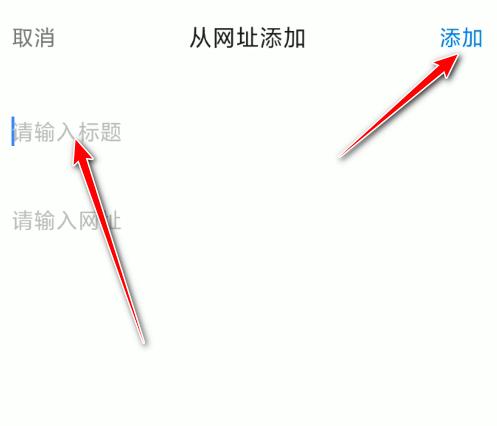 360浏览器APP怎么往首页添加网址[多图]