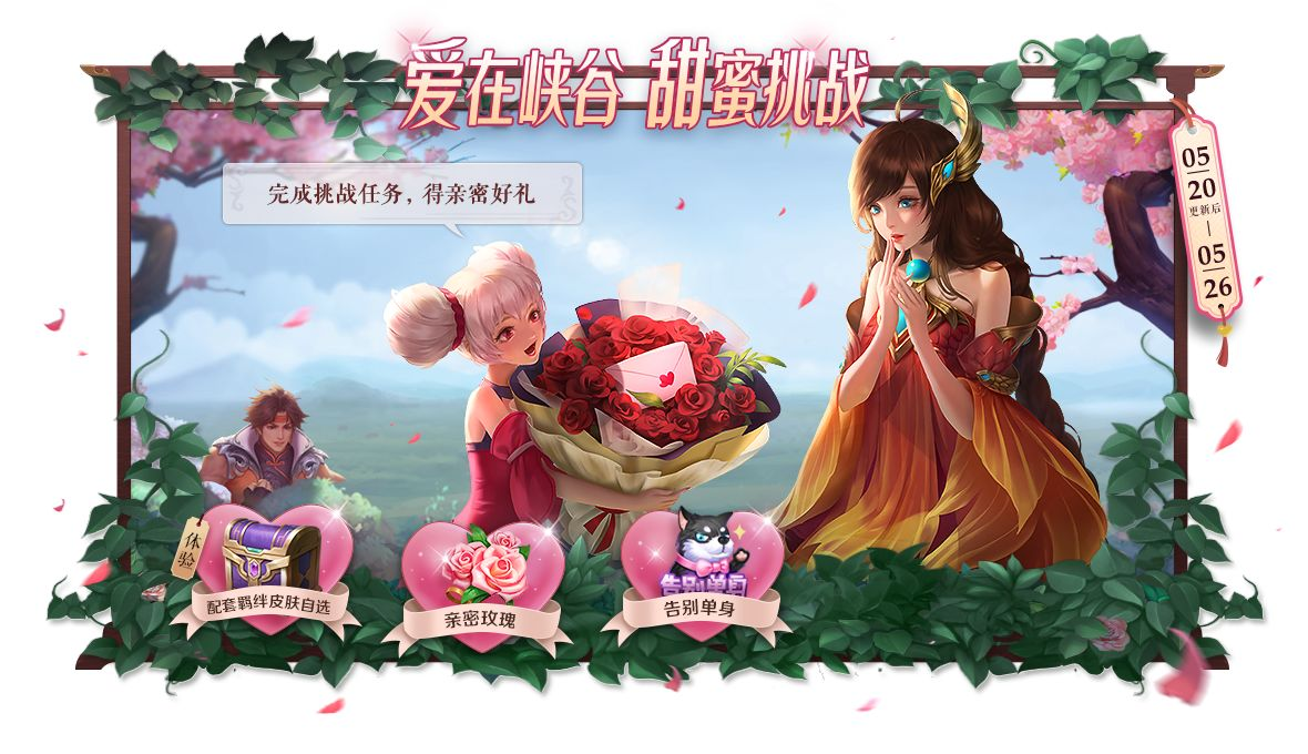 王者荣耀5月20日更新了什么?刘备孙尚香时之恋人上线,520活动开启[多图]