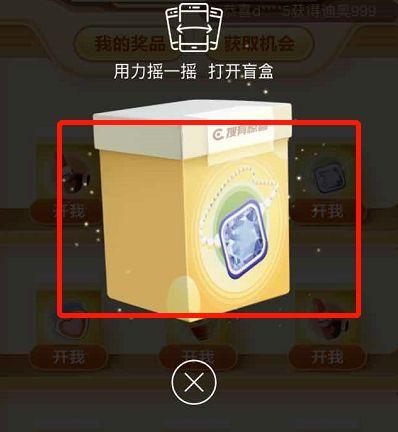 百度520惊喜开盲盒活动如何参加[多图]图片6