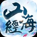 山海经九尾狐传说官方版