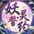 妖灵誓约官网版