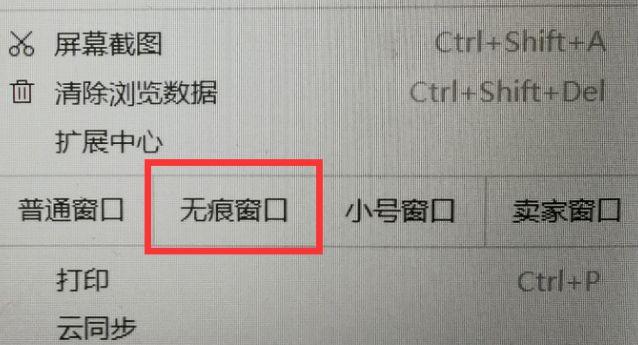 电脑uc浏览器怎么开启无痕浏览窗口[多图]图片4