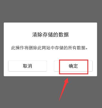 vivo瀏覽器怎么刪除網站存儲數據和位置信息[多圖]