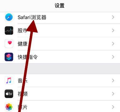 苹果自带浏览器如何开启欺骗性网站警告功能[多图]图片3