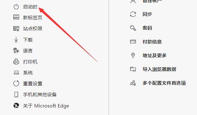 怎么设置新版edge浏览器的启动页界面[多图]图片4