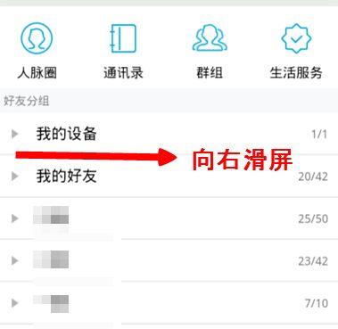 手机QQ怎样清空缓存数据[多图]